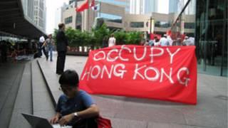 占领中环抗议