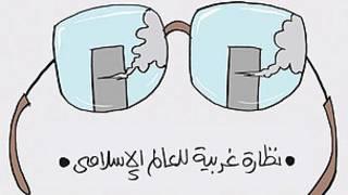 इस्लाम विरोधी कार्टून
