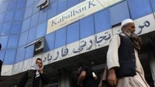 Banco Kabul