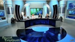 Canal público de TV en  Grecia