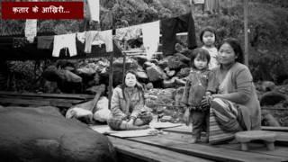 क़तार के आख़िरी, अरुणाचल प्रदेश, महिला बच्चे के साथ