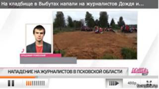 """Журналист телеканала """"Дождь"""" Владимир Роменский из Пскова (скриншот)"""