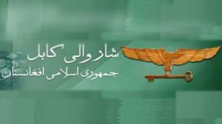 دادستان کل افغانستان ۱۱۰ کارمند شهرداری کابل را ممنوع الخروج کرد