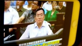 中國央視播出周世鋒出庭畫面(3/8/2016)