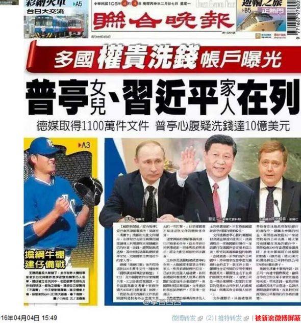 """""""巴拿马文件""""遭审查 中国网友说了啥?"""