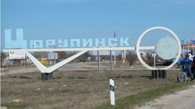 Цюрупинск