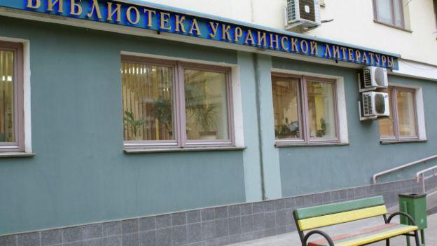 Українська бібліотека в Москві