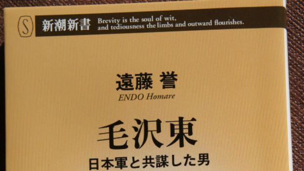 遠藤譽的書《毛澤東 與日軍共謀的男人》正以一個月增印5次的速度在日本暢銷。