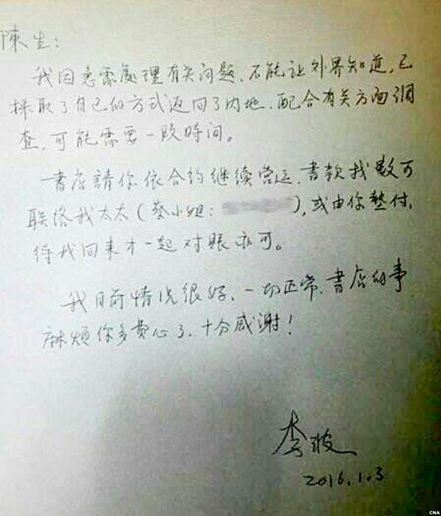 李波据称在2016年1月3日发予铜锣湾书店职员的传真信函(台湾中央社图片)
