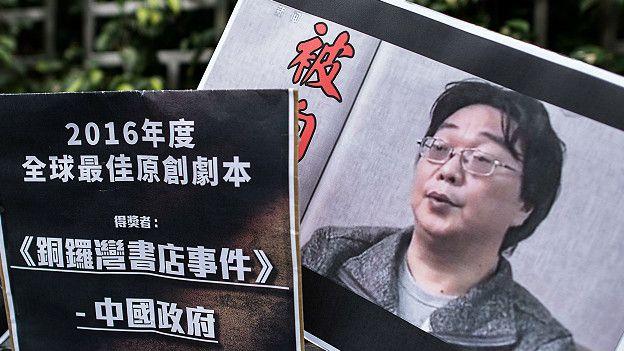 在示威牌上的桂民海照片