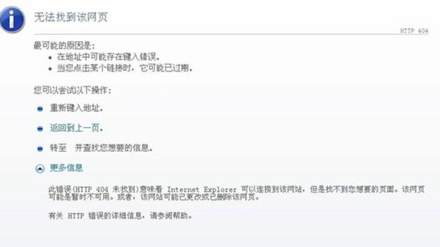 Mensaje de error en mandarín
