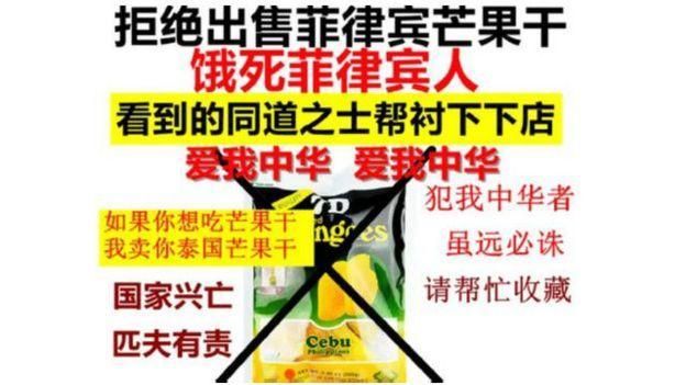 南海仲裁案後,中國社交媒體上出現抵制菲律賓水果的圖案。