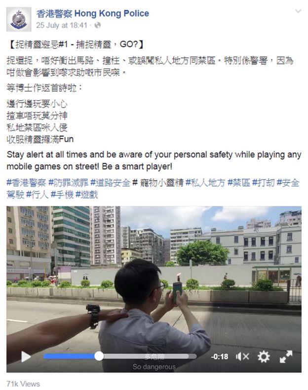 香港警察呼籲Pokemon Go玩家注意安全的Facebook帖文(25/7/2016)