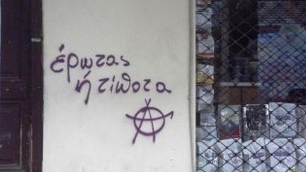 雅典的塗鴉:愛,否則一無所有