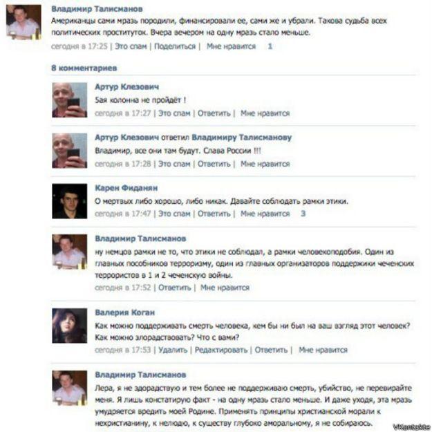 """Скриншот со страницы """"В Контакте"""" Владимира Талисманова"""