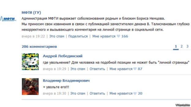 """Скриншот со страницы МФТИ """"В Контакте"""""""