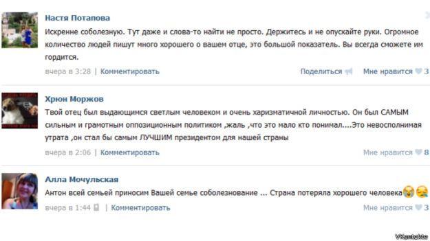 Скриншот со страницы Антона Немцова