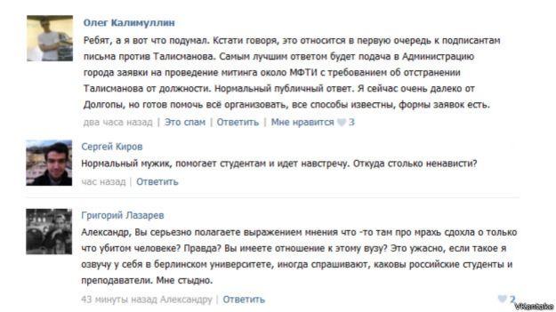 """Скриншот из """"В Контакте"""""""