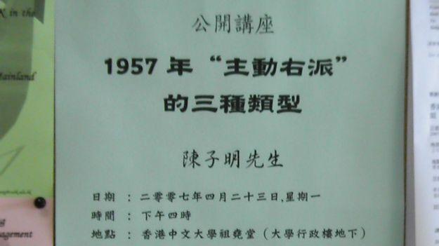 陈子明在香港中文大学讲座的公告
