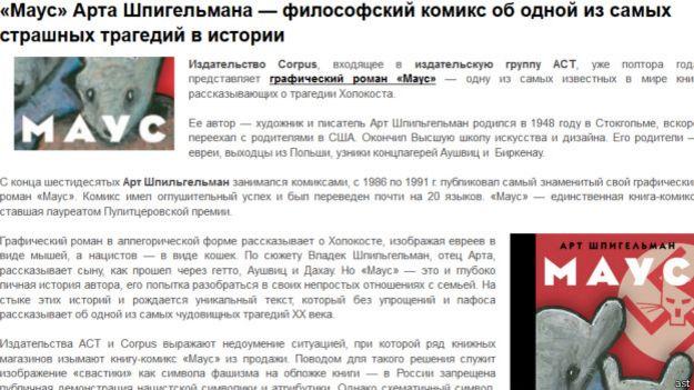 """открытое письмо на сайте издательства """"АСТ"""""""