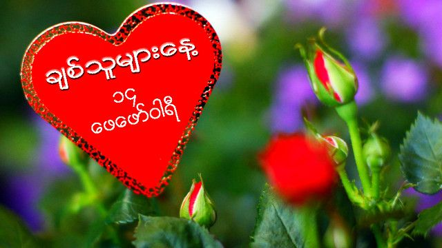 Valentine's Day, Burmese, Myanmar