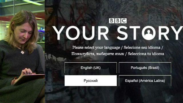 bbc история би си: