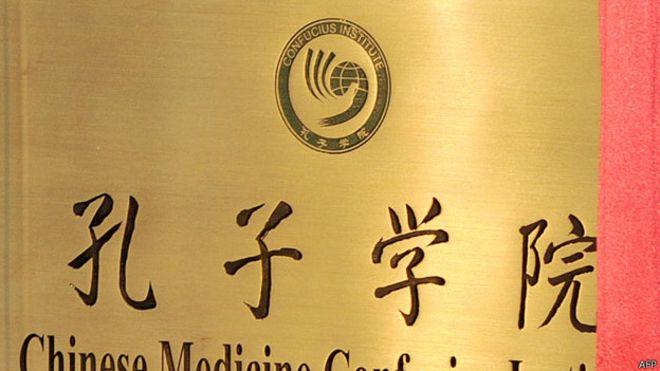 孔子学院标志(资料图片)