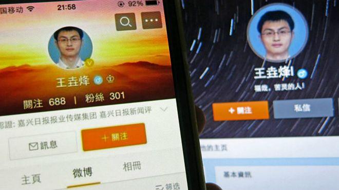 王垚烽的微博主頁(BBC中文網圖片24/11/2014)
