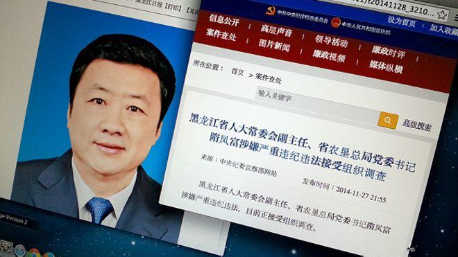 隋凤富资料照片(左)与中共中纪委公布(右)(BBC中文网设计图片)