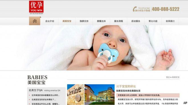美國十幾處中國孕婦赴美產子住宅被搜查
