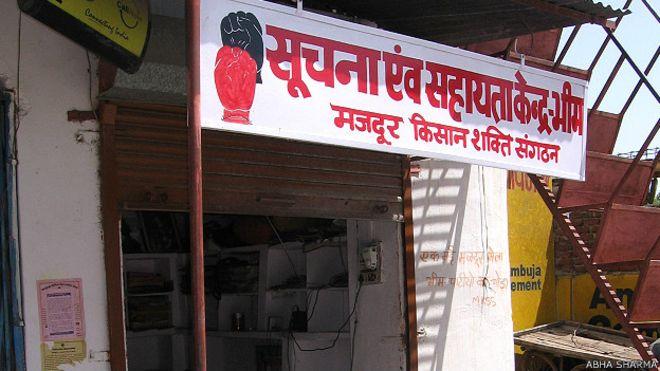 आरटीआई आंदोलन की शुरुआत राजस्थान के एक संगठन ने की थी