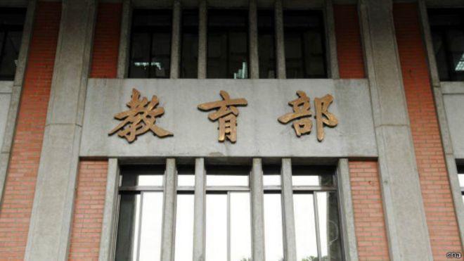 台灣高中學生串聯示威反「課綱微調」