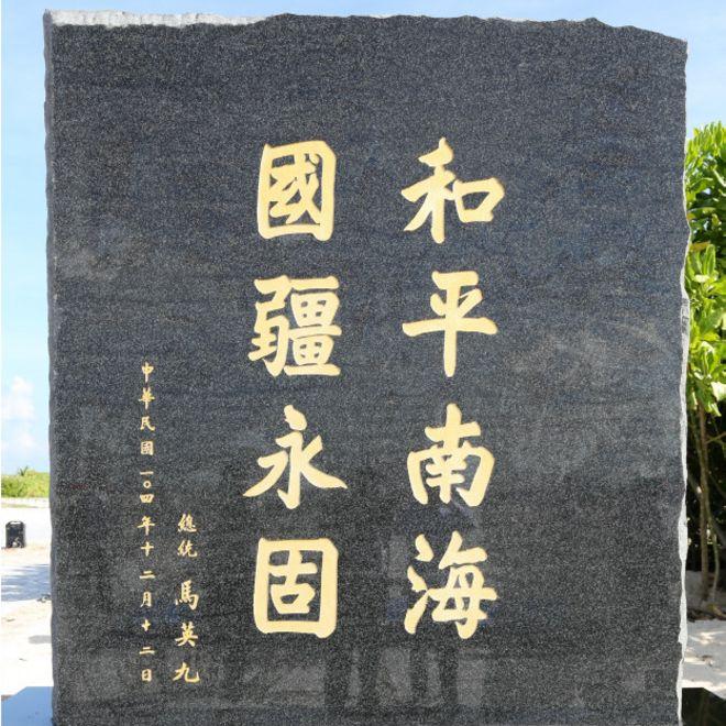 台湾总统马英九落款的纪念碑正面(台湾内政部网站图片)