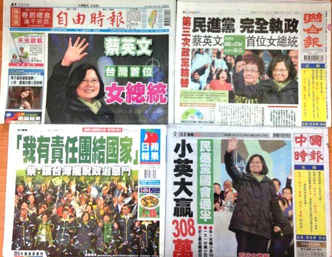 2016年1月17日台灣各大報章頭版(台灣中央社圖片)