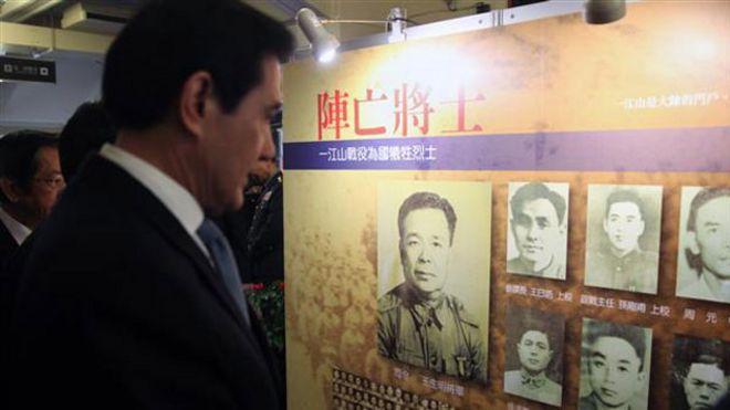 馬英九參加一江山六十週年紀念儀式