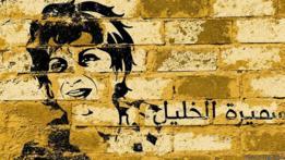 Grafiti sobre el secuestro de Samira al-Khalil