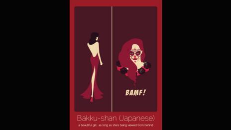 Bakku-shan (Japanese)