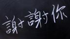 A better way to learn Chinese?