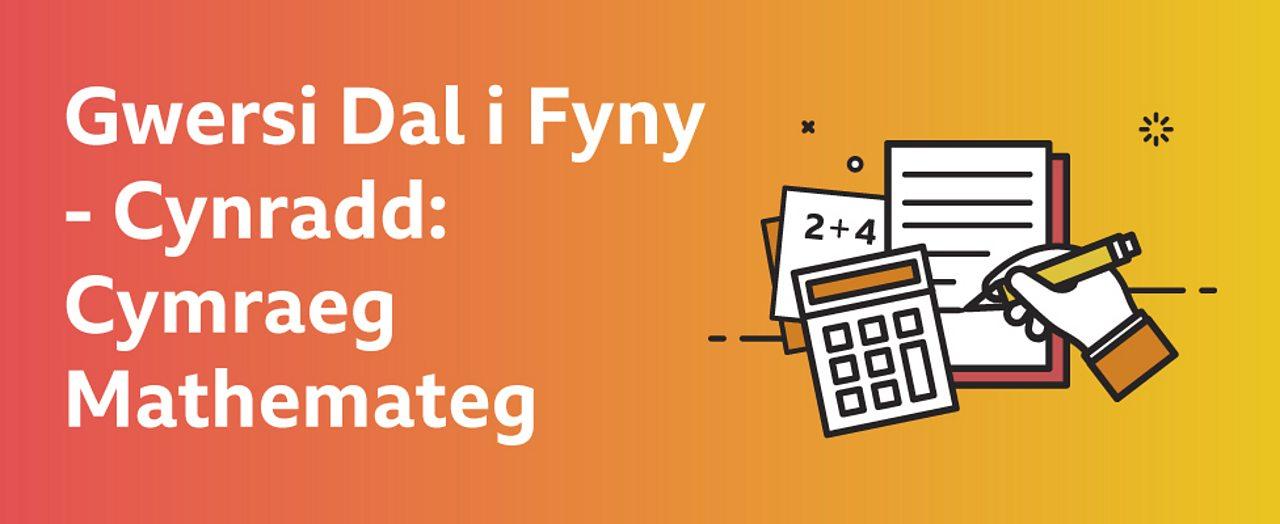 Gwersi Dal i Fyny - Cynradd