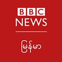 BBC News မြန်မာ