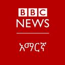 BBC News አማርኛ