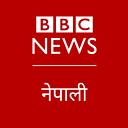 BBC News नेपाली