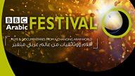 BBC Arabic Festival 2017 Award Winners