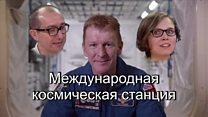Tim Peake: How's my Russian?