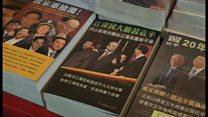 「発禁になると人気が出る」 中国指導部のゴシップ本事情