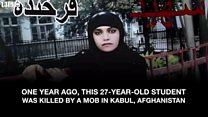 「コーランを焼いた」アフガン女性のリンチ死から1年