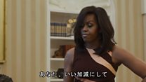 大統領でなくなったら何をすれば……オバマ氏の自虐ビデオ