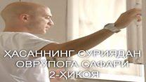 Ҳасаннинг Оврўпога сафари 2-ҳикоя