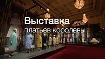 Выставка платьев королевы открылась в Букингемском дворце