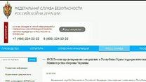 ТВ-новости: чем ФСБ подкрепляет обвинения в адрес Украины